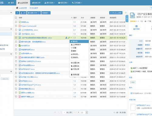 凌云文档企业云盘iDoc V3.0正式发布